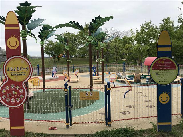 水無瀬川緑地公園」の乳幼児専用遊び場「よちよちパーク」入口