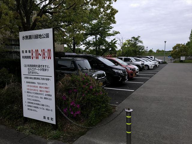 「水無瀬川緑地公園」無料駐車場(入口側)