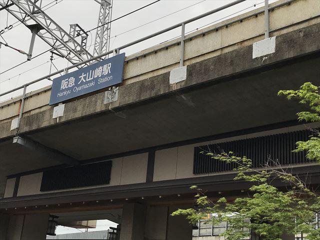 阪急大山崎駅前
