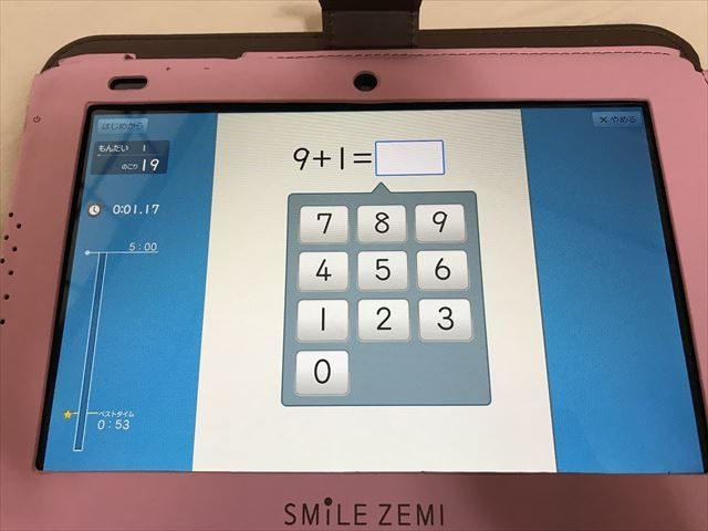 スマイルゼミ小学生コース「計算ドリル(小1)」足し算の問題