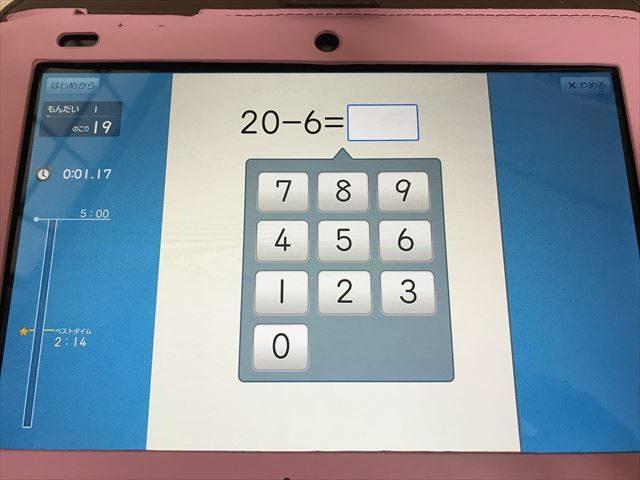 スマイルゼミ小学生コース「計算ドリル(小1)」10より大きい数の問題