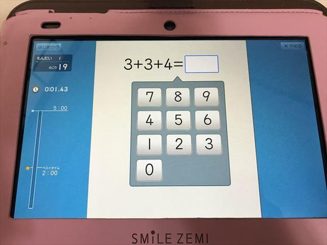 スマイルゼミ小学生コース「計算ドリル(小1)」3つの数の計算