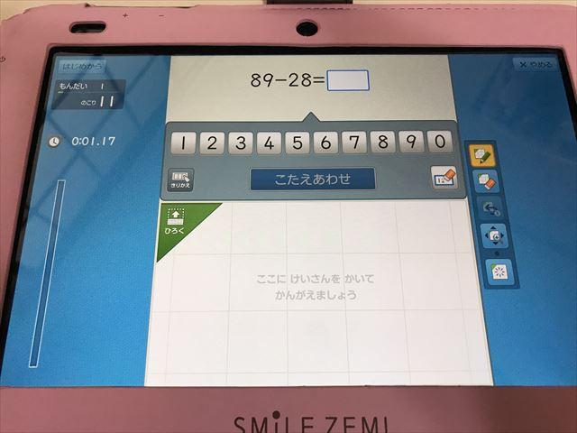 スマイルゼミ小学生コース「計算ドリル(小2)」二桁の引き算の問題