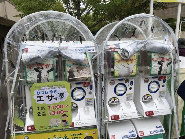 「天王寺動物園」ヒツジとヤギのエサ自動販売機