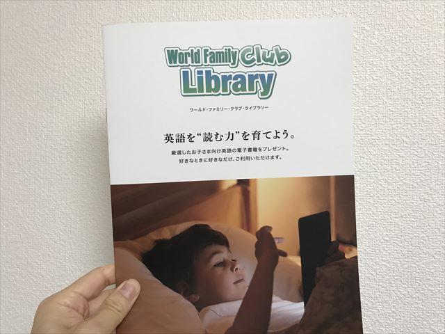 「ワールドファミリークラブライブラリー」パンフレット