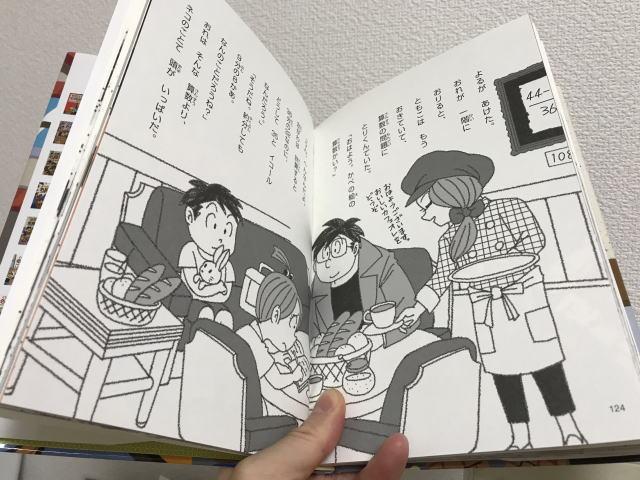 読み物「こんどこそは名探偵」の1ページ