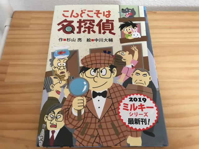 「こんどこそは名探偵」表紙