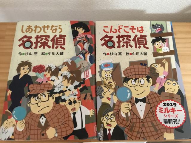 名探偵ミルキー杉山シリーズ2冊