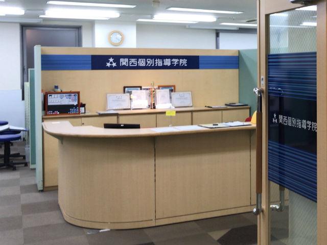 「関西個別指導学院」入口カウンター