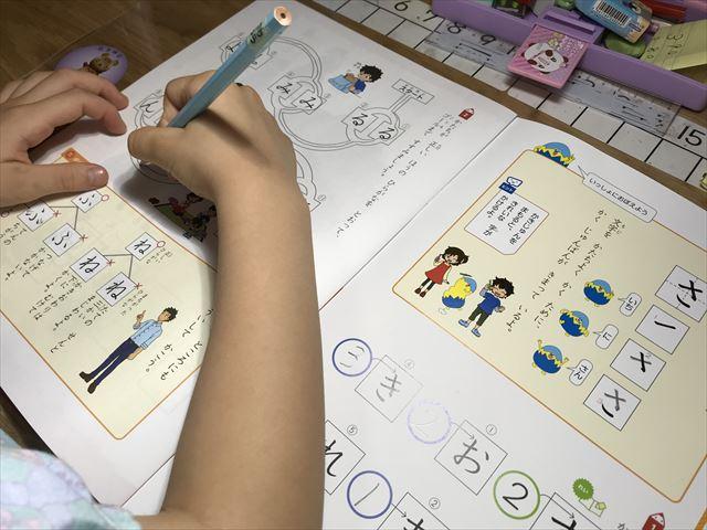 「まなびwith小学生コース」ワークブック小1国語基礎を学習する娘の様子