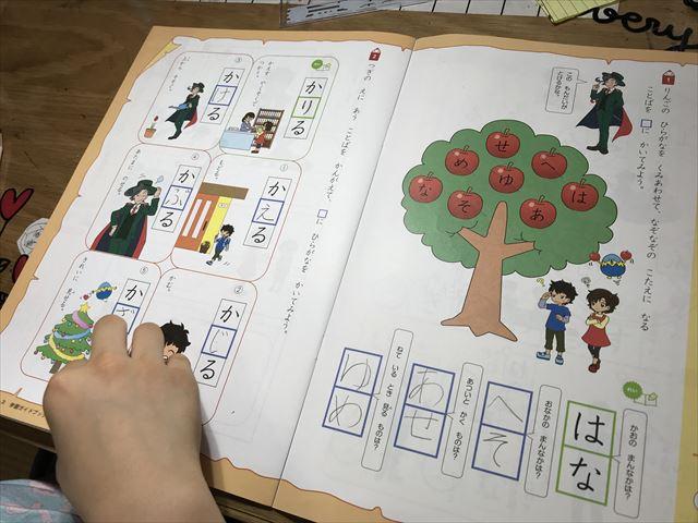 「まなびwith小学生コース」ワークブック国語マスターを学習する娘の様子