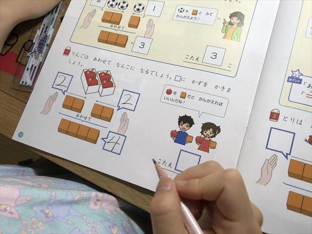 「まなびwith小学生コース」ワークブック「算数」を学習する様子