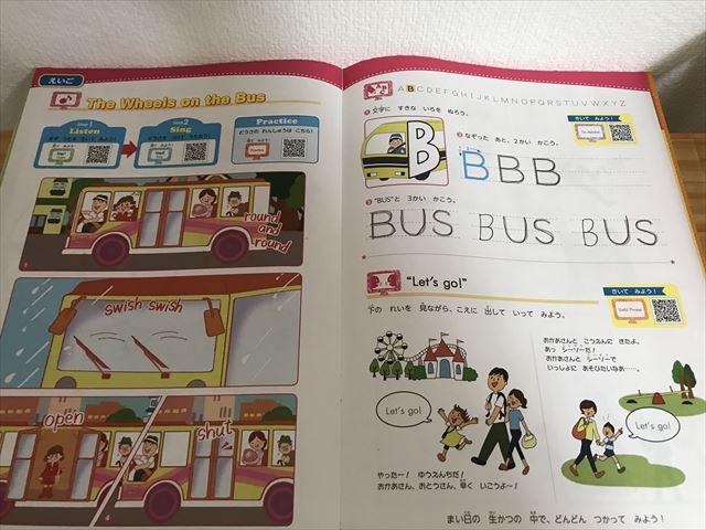 「まなびwith小学生コース」ワークブック「英語」を学習する様子