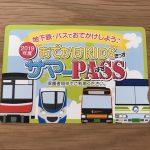 大阪メトロ「おでかけキッズサマーパス2019」