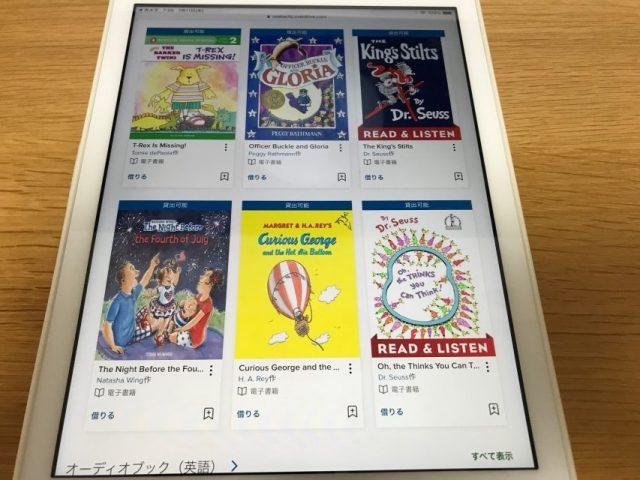 大阪市立図書館の子供向け電子書籍「Rakuten OverDrive」をタブレットで表示した様子