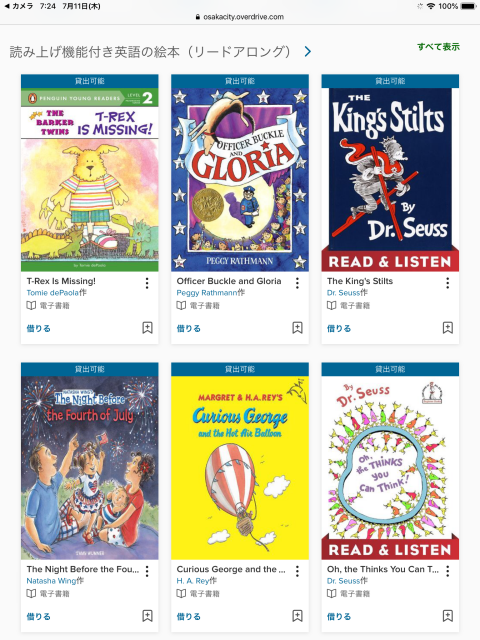 大阪市立図書館の子供向け電子書籍「Rakuten OverDrive」読み上げ機能つきの英語の絵本