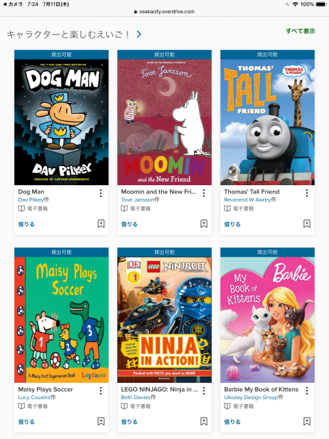 大阪市立図書館の子供向け電子書籍「Rakuten OverDrive」キャラクターと楽しむ英語