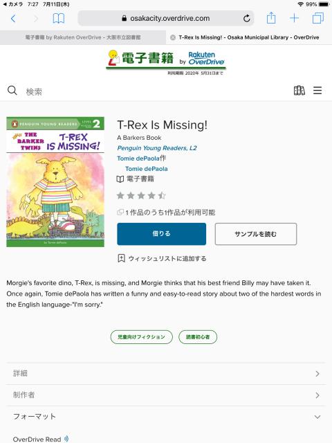 大阪市立図書館の子供向け電子書籍「Rakuten OverDrive」ペンギンヤングリーダーズの子供絵本