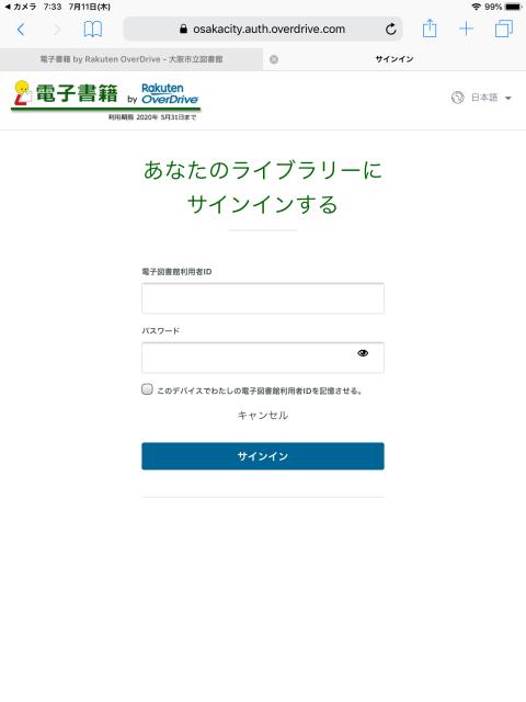 大阪市立図書館の子供向け電子書籍「Rakuten OverDrive」IDとパスワードを入力する画面