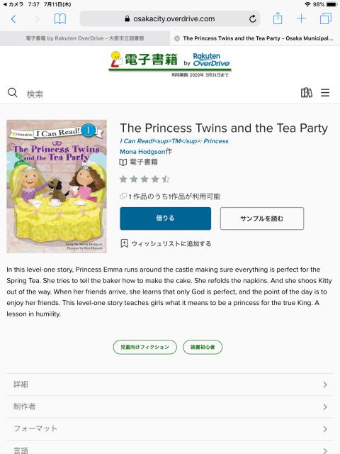 """大阪市立図書館の子供向け電子書籍「Rakuten OverDrive」""""The Princess twins and the tea party""""を借りてみた"""