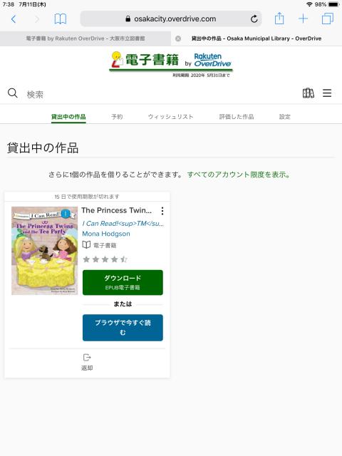 大阪市立図書館の子供向け電子書籍「Rakuten OverDrive」借りた本の確認