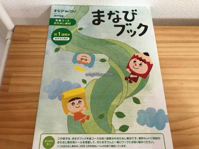 通信教育「まなびwith・幼児コース」の「まなびブック」表紙