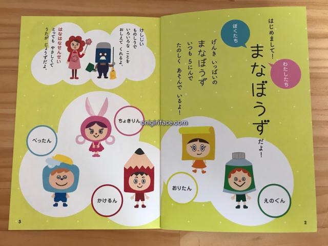 「まなびwith幼児コース」まなぼうずの絵本