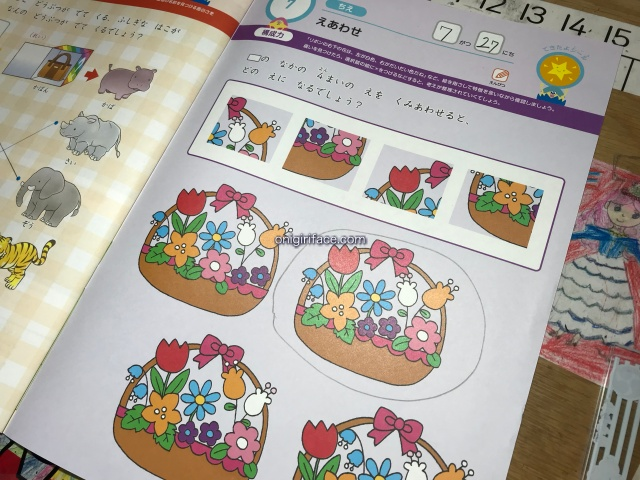 通信教育「まなびwith・幼児コース」の「まなびブック」絵合わせ問題