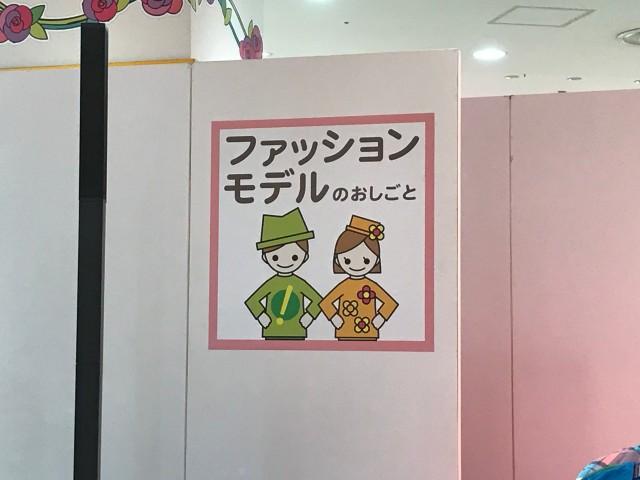 タカシマヤのおしごとたいけん「ファッションモデルのおしごと」の看板