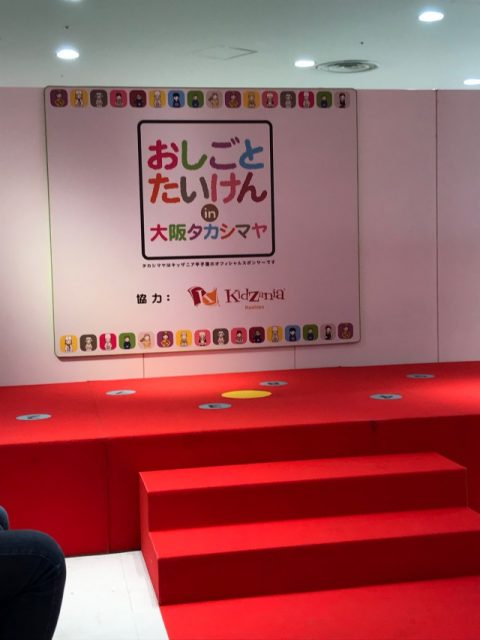 タカシマヤ「おしごとたいけん」ファッションモデルのステージ