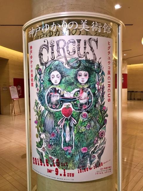 「ヒグチユウコ展CIRCUS」入り口ポスター