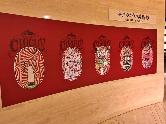 「ヒグチユウコ展CIRCUS」入り口にある絵