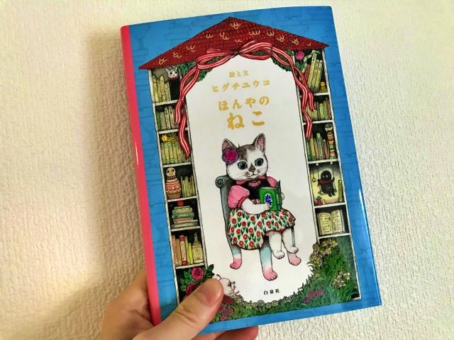 ヒグチユウコの絵本「ほんやのねこ」