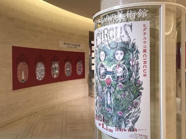 「ヒグチユウコ展CIRCUS」入り口ポスターと展示