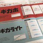 NTTドコモ新プラン「ギガホ」「ギガライト」パンフレットの料金プラン