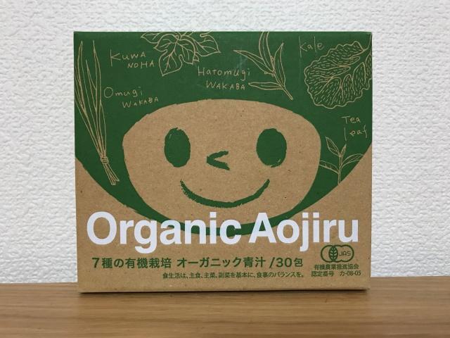 「7種の有機栽培・オーガニック青汁」パッケージ