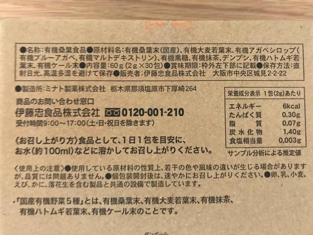 「7種の有機栽培・オーガニック青汁」パッケージ裏側にある原材料名や栄養成分表示
