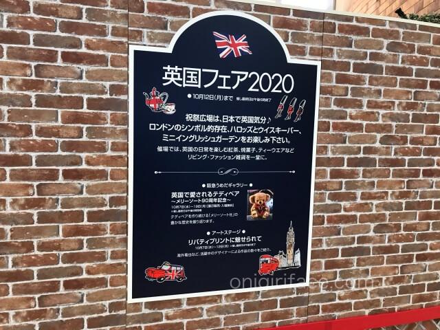 阪急うめだ本店「英国フェア2020」