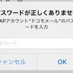 """パスワードが正しくありません「IMAPアカウント""""ドコモメール""""のパスワードを入力」のメッセージ"""