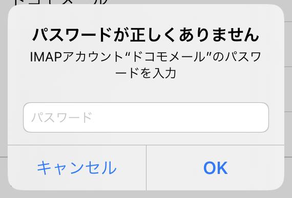 パスワードが正しくありません imap