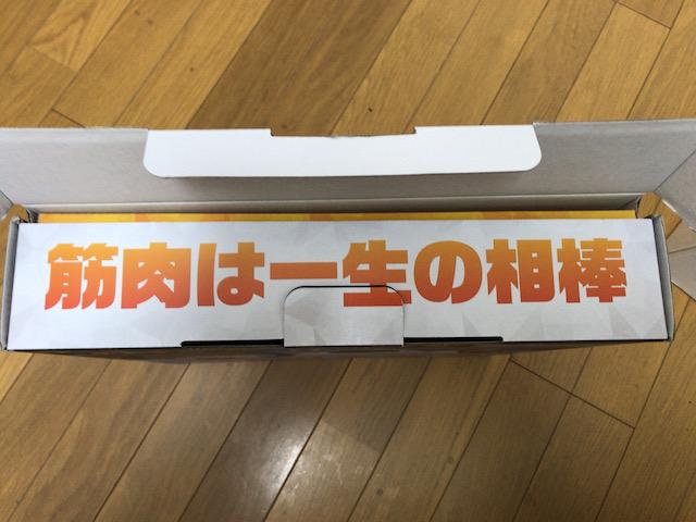 「リングフィットアドベンチャー」のパッケージに書かれている「筋肉は一生の相棒」の文字