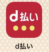 アプリ「d払い」アイコン