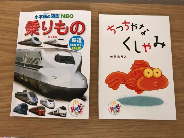 ハッピーセット絵本「ちっちゃなくしゃみ」と図鑑「乗りもの」