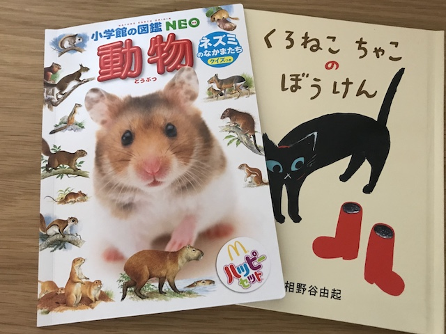 ハッピーセット図鑑「動物/ネズミのなかまたち」、絵本「くろねこちゃんのぼうけん」