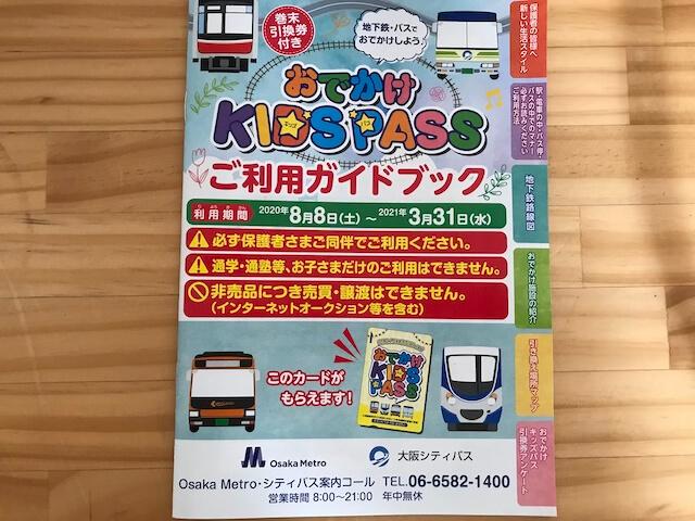 大阪メトロ「おでかけキッズパス2020」ご利用ガイドブック