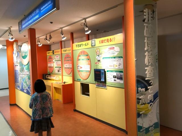 大阪科学技術館「非破壊検査エリア」