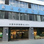 「大阪科学技術館」の入口