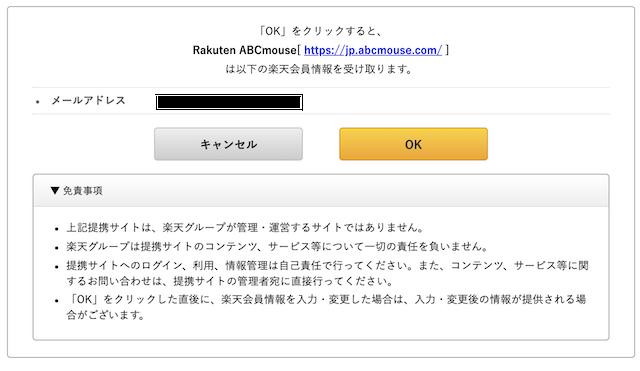 rakuten ABCmouse登録画面「楽天の情報を引き継ぐ」