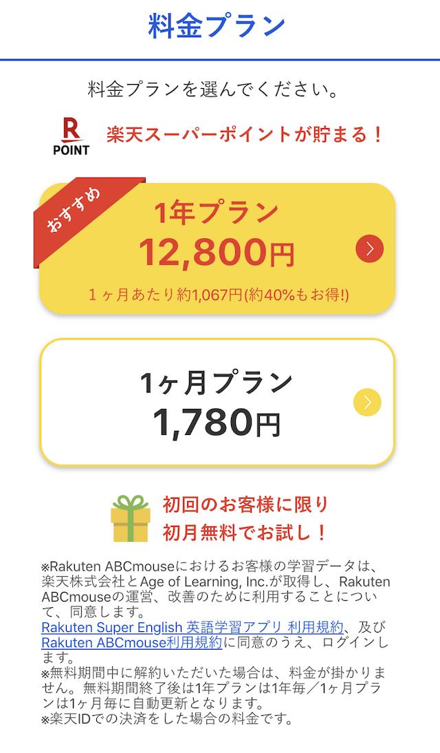 rakuten ABCmouse「1年プランか1ヶ月プランを選ぶ」