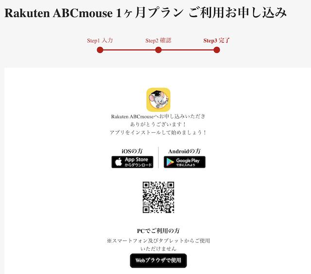 rakuten ABCmouse「アプリのインストール画面」